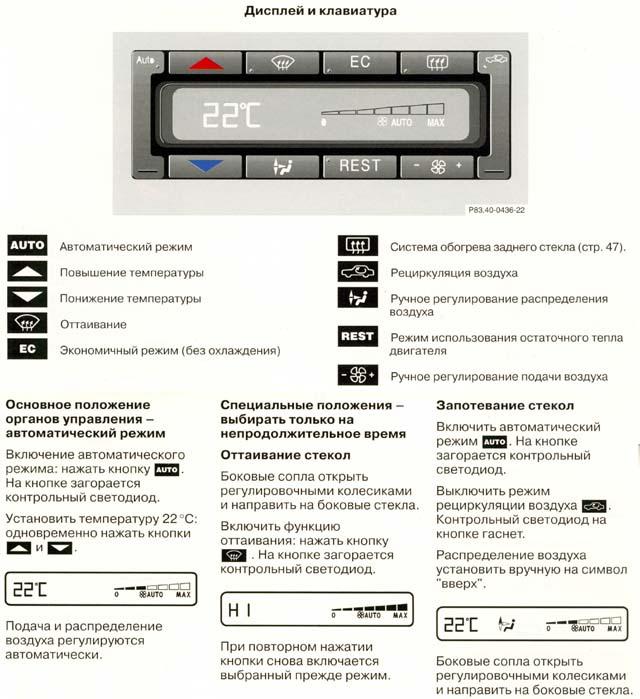 Отопление и вентиляция W202