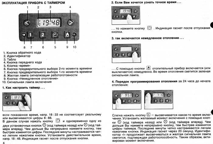 Webasto инструкция по эксплуатации webasto инструкция