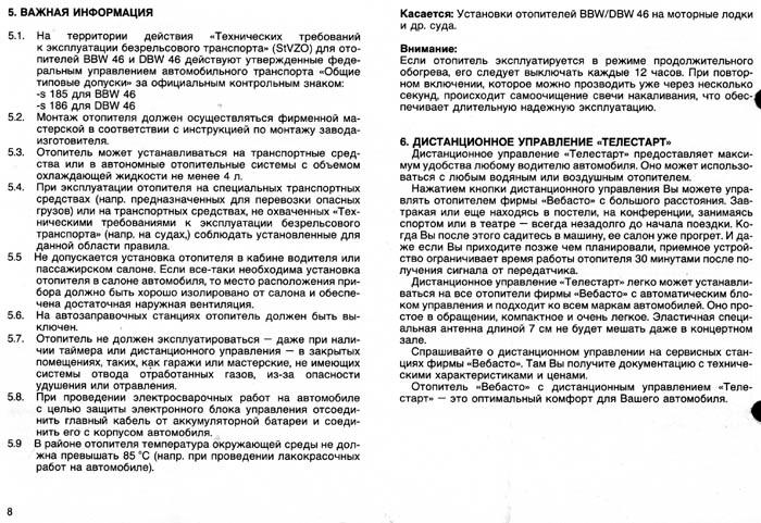 Инструкции по эксплуатации вебасто