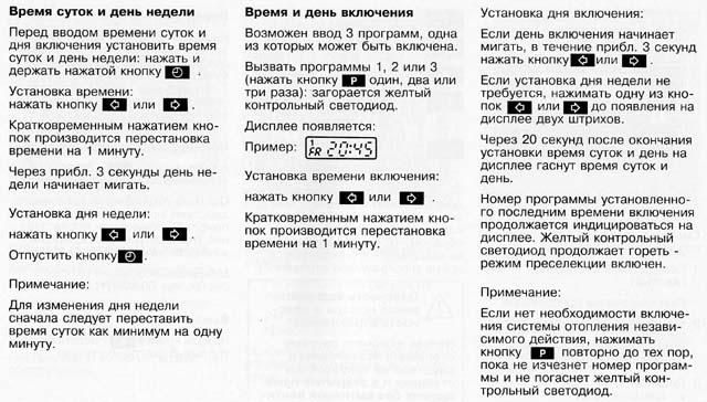 инструкция по использованию вебасто на мерседес 210